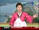 """北朝鮮の名物女性アナウンサーを""""物まね""""、「やり過ぎ」と批判―台湾"""