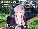 【結月ゆかり】銀河鉄道999【カバー】