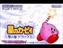 【BGM】 グレープガーデン / 星のカービィ