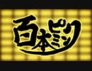 【千本桜】替え歌@塩と胡椒【百本ピクミン】*オリジナルPV*