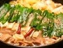 あっさり醤油味のもつ鍋♪  ~博多名物!~