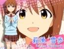 【MAD】 雪歩はかわいい -アニマス×きしめん 祝☆雪歩誕生日-