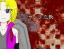 【UTAUカバー】ヤンデ恋歌【夜唄ツバサ】