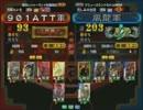 三国志大戦3 頂上対決 2011/12/24 901ATT軍 VS 風龍軍