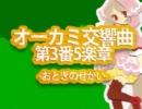 【櫻歌ミコ】オーカミ交響曲第3番5楽章 - おとぎの世界 -【オリジナル】
