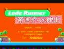 Lode Runner IV <PAIR PLAY> ROUND 1~9