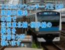初音ミクがストライクウィッチーズ2OPで京浜東北・根岸線の駅名歌う