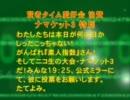 2011.12.25 高知競馬8R ナマケット3特別【素人指数さん実況バージョン】
