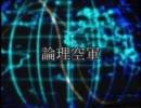 【平沢進】論理空軍【歌詞付カラオケ】