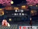 【Mugen】桜と黒と-26話-【ストーリー】
