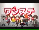 【ライブ告知】ワンステ~one chance stage~【2/26新宿】 thumbnail