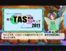 年刊TAS動画ランキング 2011 part2