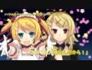 【ニコカラ】メイドの星からランデブー_off【鏡音リン】[かたほとり]