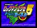 【TAS】ロックマンエグゼ5 カーネル版 Part1【WIP】