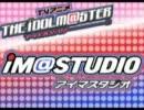 アニメ アイドルマスター アイマスタジオ 第39回 (コメント専用動画)