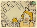 【鏡音リン】夢366夜【コミュ限定】 thumbnail
