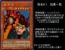 再戦! 遊戯・獏良vs社長・凡骨 【前編Bパート】part1