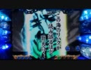 【実機】CR北斗の拳剛掌 通常時演出集