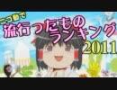 ニコ動で流行ったものランキング 2011 thumbnail