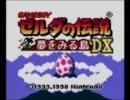 【ゆっくり実況】ゼルダの伝説 夢をみる島を遊びつくす!! Part1