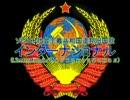 ソビエト連邦旧国歌「インターナショナル(