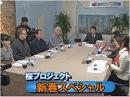 1/2【桜プロジェクト】新春スペシャル・キャスター討論[桜H24/1/4]