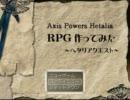 【ヘタリア】RPG作ってみた ~ヘタクエ~【Part46】