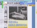 《中国高速鉄道最高500km/h《韓国》駅も管制センターも知らなかった問題