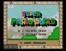 スーパーマリオワールドRTA 10:30.49 (ヨッシーバグ有り) thumbnail
