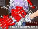 【東方MMD】ある日の紅魔館【破壊】