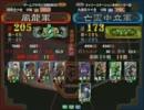 三国志大戦3 頂上対決 2012/1/10 風龍軍 VS 亡霊中立軍