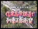 【1/3】1991年5月14日 報道特別番組 信楽高原鐵道列車正面衝突事故