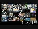 iM@S架空戦記ランキング11年12月(最終回)