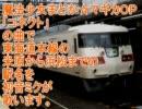 初音ミクが魔法少女まどか☆マギカOPで米原から浜松までの駅名を歌う