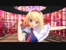 【MMD】アリス・マーガトロイドで「千本桜」!【カメラと口パク】
