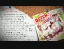 「OSTERさんのベスト」クロスフェード