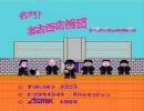 ファミコン版 名門!多古西応援団 硬派六人衆 プレイ動画(1/2)