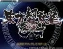 【東方幻想麻雀】自コミュ東方幻想麻雀段位戦 説明動画