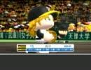 【アイマス×パワプロ2011】横浜はCSへ行けるのか 第25節B