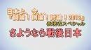 1/3【討論!】表現者スペシャル・さようなら戦後日本[桜H24/1/21]