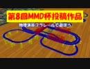 【第8回MMD杯予選】物理演算プラレールで遊ぼう
