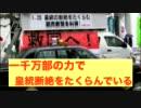 頑張れ日本!>皇統断絶をたくらむ読売新聞を許さないぞ!
