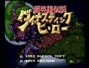 PCエンジン 超英雄伝説 ダイナスティックヒーロー (1993)(1994)