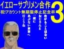 イエローサブリメン合作3【祝!アカウント無期限停止杯】