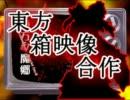 【音MAD】東方箱映像合作【東方メドレー合作】