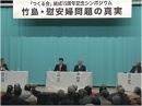 【つくる会】結成15周年記念シンポ、竹島・慰安婦問題の真実[桜H24/1/24]