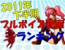 フルボイス動画ランキング【2011年下半期】