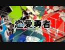 【GUMIX】レンアイユウシャ【00:02】