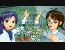 千早・律子が行く、ごちゃ混ぜ!九州旅。 第9話