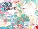 【初音ミク】哀色スノウ【オリジナル】